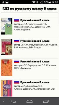 ГДЗ. Русский язык за все классы poster