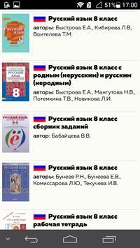 ГДЗ. Русский язык за все классы apk screenshot