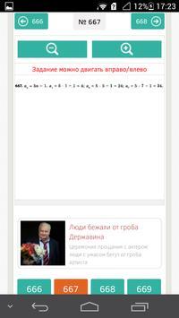 ГДЗ Алгебра 9 класс screenshot 2