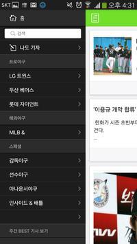 베이스볼긱 apk screenshot