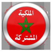 نظام الملكية المشتركة المغربي icon
