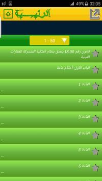 نظام الملكية المشتركة المغربي screenshot 10