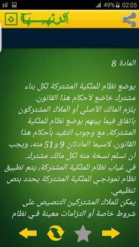 نظام الملكية المشتركة المغربي screenshot 3
