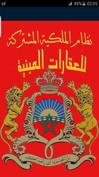نظام الملكية المشتركة المغربي screenshot 8
