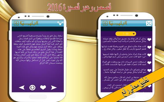 قصص وعبر قصيرة و معبرة 2016 apk screenshot