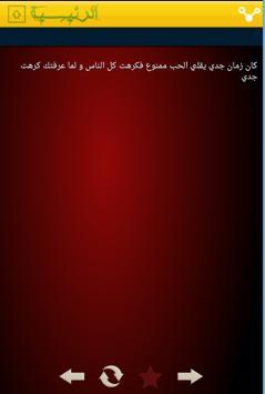 رسائل الحب والغرام للعشاق 2016 apk screenshot