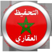 قانون التحفيظ العقاري المغربي icon
