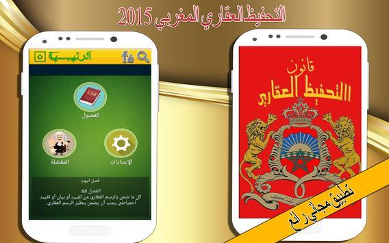 قانون التحفيظ العقاري المغربي screenshot 12