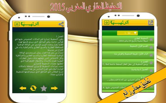 قانون التحفيظ العقاري المغربي screenshot 13