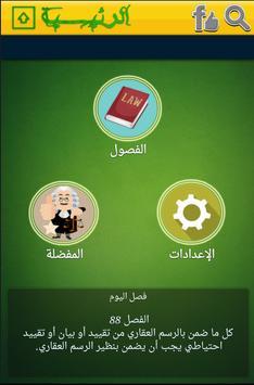 قانون التحفيظ العقاري المغربي screenshot 15