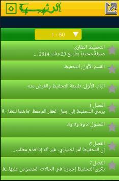 قانون التحفيظ العقاري المغربي screenshot 16