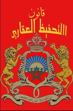 قانون التحفيظ العقاري المغربي screenshot 2