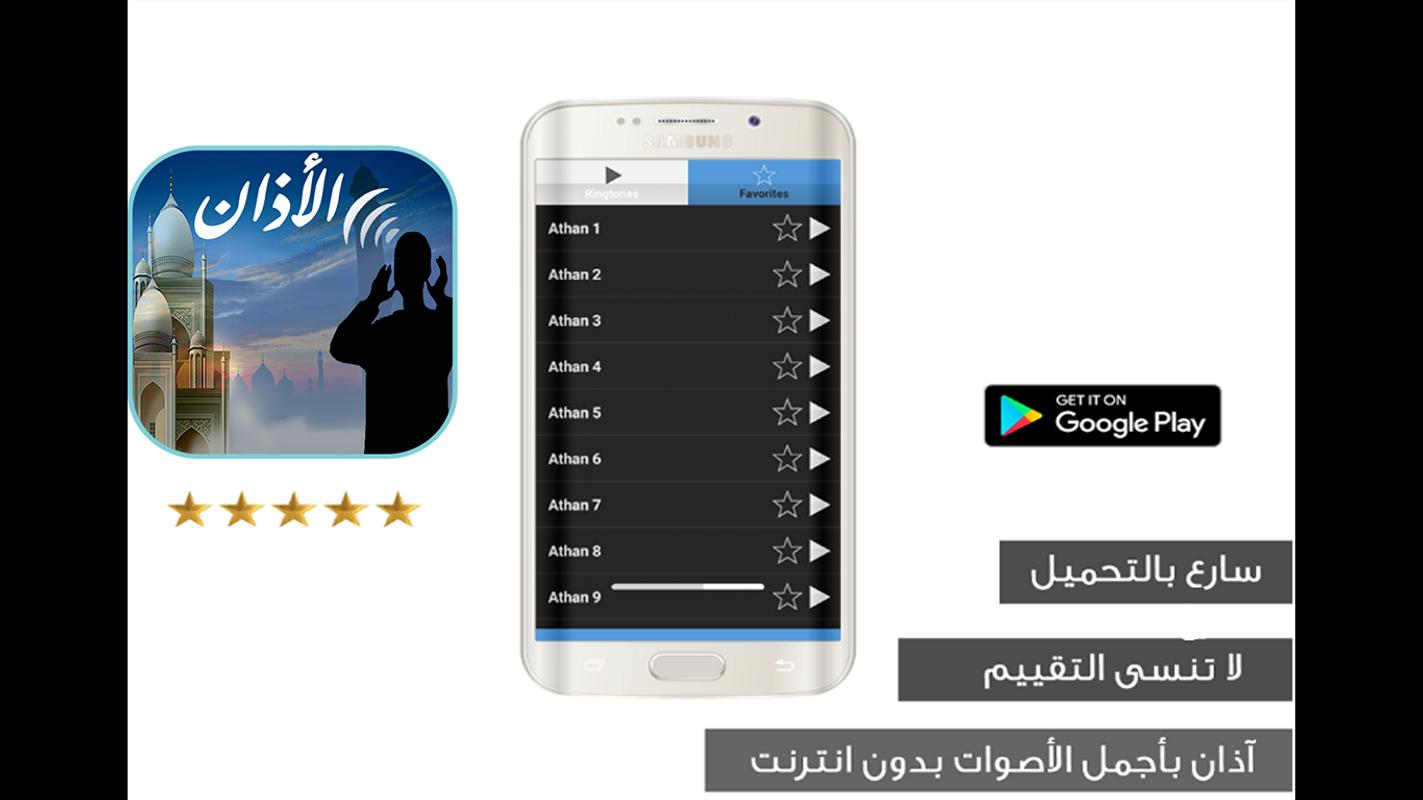 application sonnerie sms pour android
