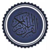 ٱلقرآن كريم بالصوت بدون نت mp3 icon