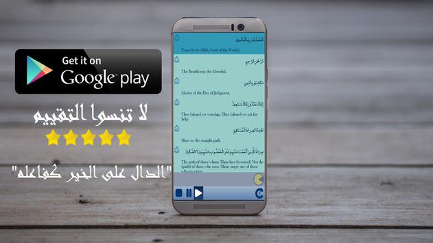 ٱلقرآن كريم بالصوت بدون نت mp3 apk screenshot
