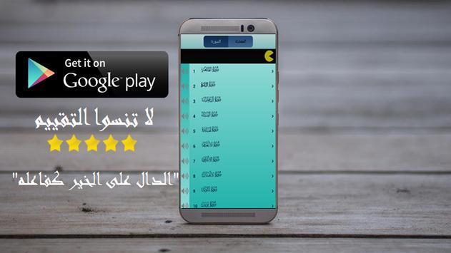 ٱلقرآن كريم بالصوت بدون نت mp3 poster