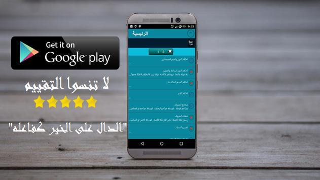 أحكام تلاوة و تدبر القرآن apk screenshot