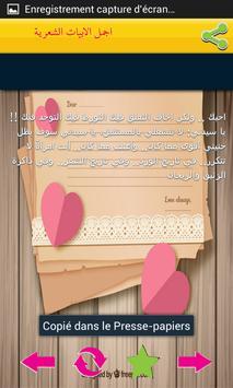 روائع الشعر العربي للعشاق screenshot 3