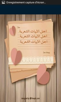 روائع الشعر العربي للعشاق poster
