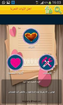 روائع الشعر العربي للعشاق screenshot 1