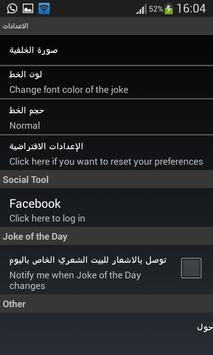 روائع الشعر العربي للعشاق screenshot 4