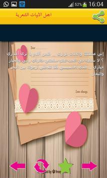 روائع الشعر العربي للعشاق screenshot 5