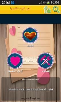 روائع الشعر العربي للعشاق screenshot 6
