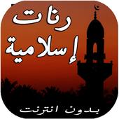 نغمات ورنات إسلامية للهاتف icon