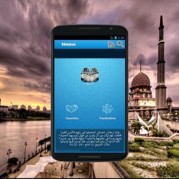 الرقية الشرعية (بدون أنترنت) apk screenshot