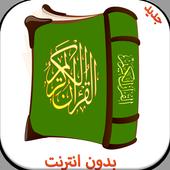 القرآن الكريم صوت وصورة 2015 icon
