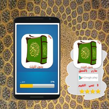 القرآن الكريم صوت وصورة 2015 apk screenshot