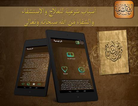 الرقية الشرعية (بدون انترنت) apk screenshot