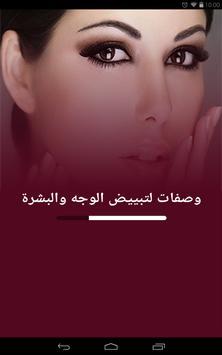 وصفات لتبييض الوجه والبشرة screenshot 6