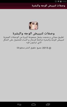 وصفات لتبييض الوجه والبشرة screenshot 2