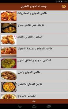 وصفات الدجاج المغربي screenshot 5