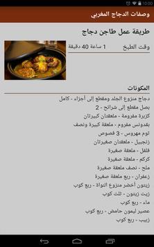 وصفات الدجاج المغربي screenshot 2