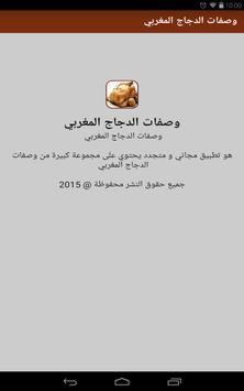 وصفات الدجاج المغربي screenshot 3