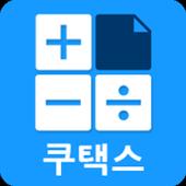 부가세계산기 - 쿠택스 부가가치세계산기 icon