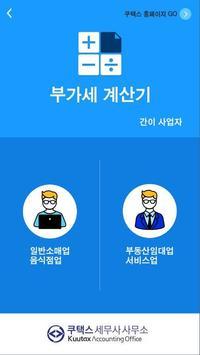 부가세계산기 - 쿠택스 부가가치세계산기 apk screenshot