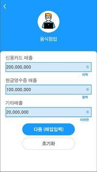 부가세계산기 - 쿠택스 부가가치세계산기 screenshot 3