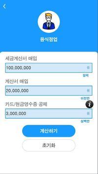 부가세계산기 - 쿠택스 부가가치세계산기 screenshot 4