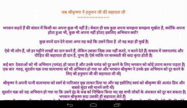 Shree Hanuman Chalisa apk screenshot
