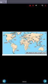 خرائط جغرافيا BAC poster