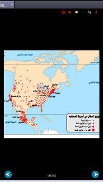 خرائط جغرافيا BAC screenshot 1