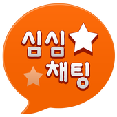 심심채팅 icon