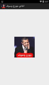 اغاني جورج وسوف بدون نت 2018 poster