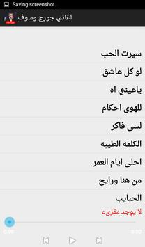 اغاني جورج وسوف بدون نت 2018 screenshot 1