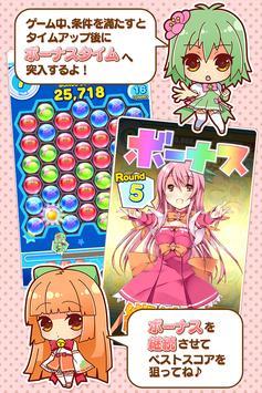 じゅれみっくす ぱずるぱーてぃー apk screenshot