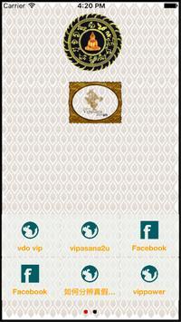 Vipasana apk screenshot