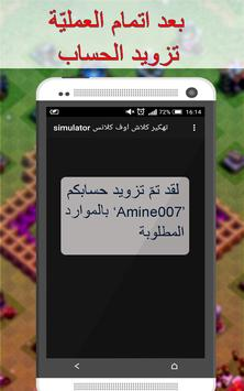 تهكير كلاش اوف كلانس simulator apk screenshot